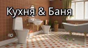Кухня и баня