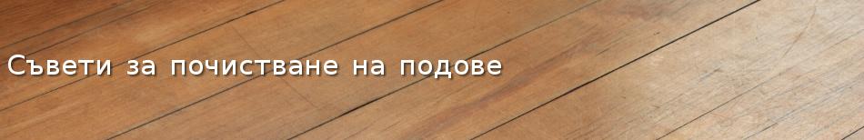 Съвети за почистване на подове